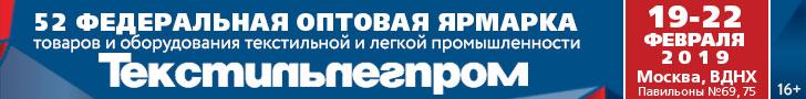 Пригласительный билет ТЕКСТИЛЬЛЕГПРОМ 2018