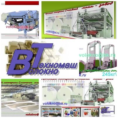 Волокно-техномаш, ООО  промышленное оборудование