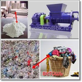 Утилизация отходов швейного и текстильного производства