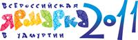 «Всероссийская ярмарка в Удмуртии»