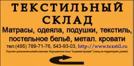 Текстильный склад, ООО