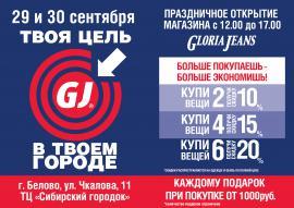 Открытие фирменного магазина Gloria Jeans в городе Белово