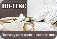 "ООО ""НН-ТЕКС"""