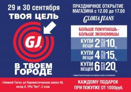 Открытие 3 фирменного магазина Gloria Jeans в городе Нижний Тагил