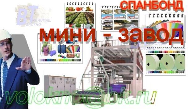 Мини - завод производство спанбонда ( геотекстиль )