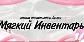 Мягкий Инвентарь, ПКФ, ООО