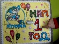 """""""Котофей"""" в Каменске-Уральском отметил свой первый крупный день рождения"""