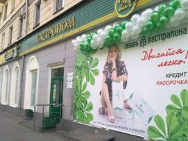 В Перми открылся первый магазин «Вестфалика»