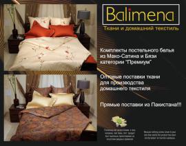 Балимена, ТД, ООО