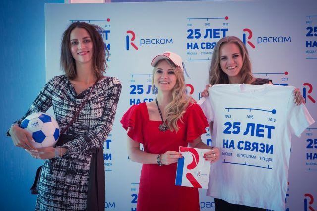 REMAR Group организовала празднование юбилея компании «Раском»