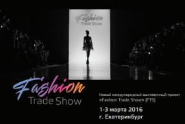 Премьерная выставка Fashion Trade Show