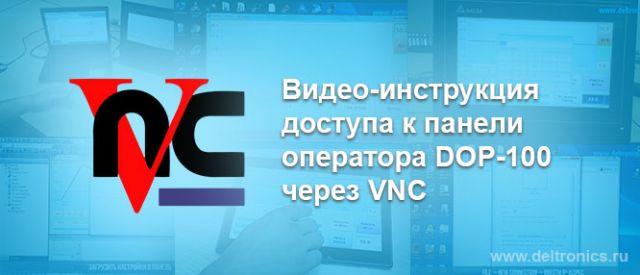 Видео-инструкция доступа к панели оператора DOP-100 через VNC