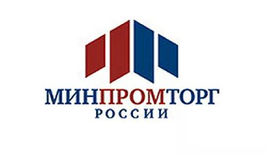 Минпромторг утвердил правила предоставления предприятиям субсидий на уплату процентов по кредитам