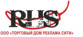 Реклама-Сити, ТД, ООО