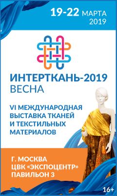 Сформирована экспозиция выставки «ИНТЕРТКАНЬ-2019.Весна»