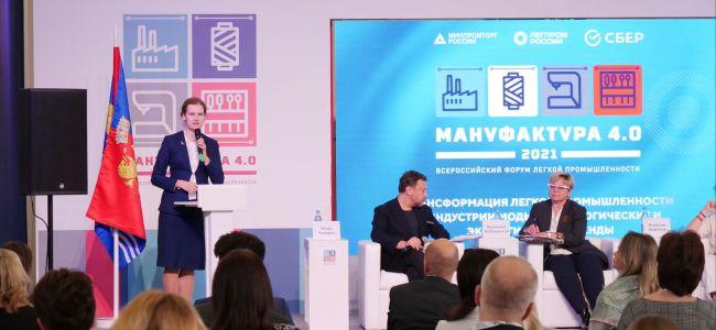 Подведены итоги Всероссийского отраслевого форума