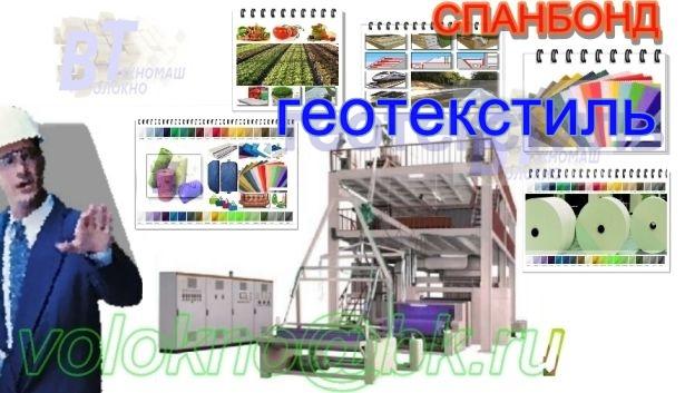 Геотекстиль.  производственная линия