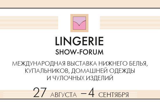 LINGERIE SHOW-FORUM 27 АВГУСТА - 4 СЕНТЯБРЯ 2020Г.