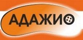 Адажио, швейная компания