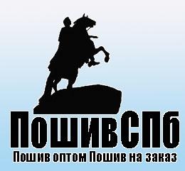 ПошивСПб - пошив оптом на заказ в Санкт-Петербурге