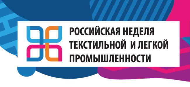 Российская неделя легкой промышленности будет работать сезонно
