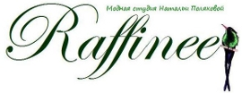 Raffinee, Модная студия Натальи Поляковой