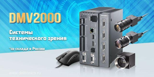 Машинное зрение серии DMV2000 Delta Electronics