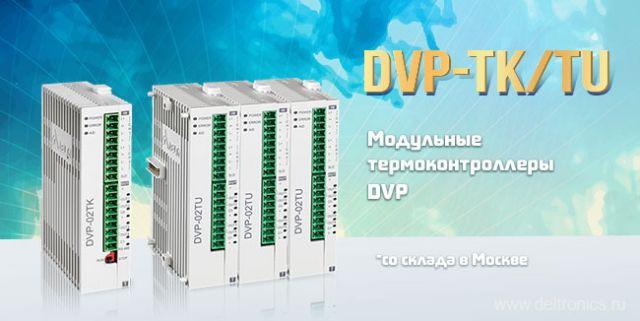 Новинка: модульные термоконтроллеры DVP