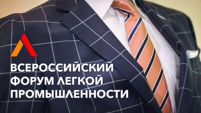 Всероссийский форум легкой промышленности