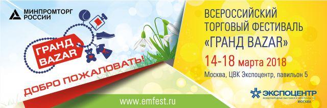 14 марта стартует Всероссийский торговый фестиваль ГРАНД BAZAR