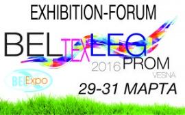38-ая международная выставка-ярмарка по оптовой продаже товаров легкой и текстильной промышленности «BelTexLegProm. Vesna»