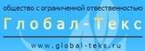 Глобал-Текс, ООО
