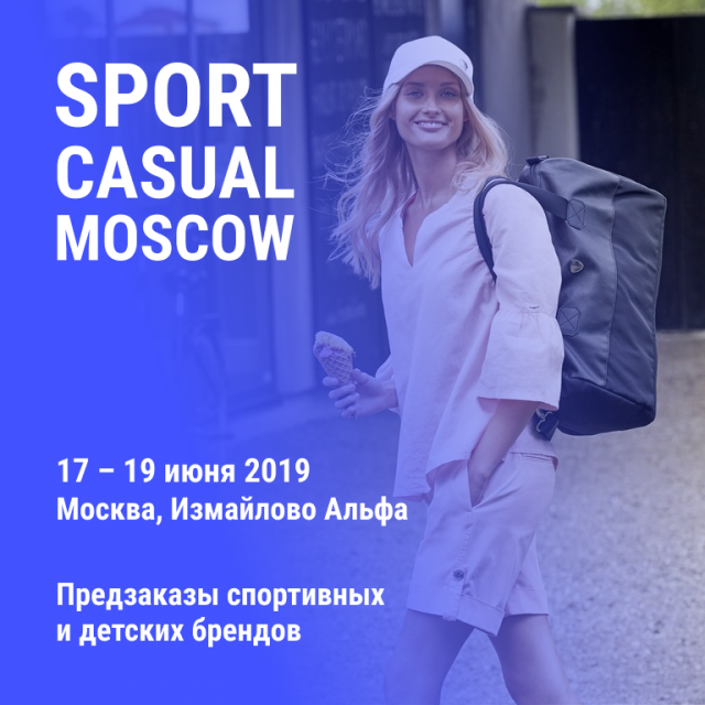 VIII выставка-презентация SPORT CASUAL MOSCOW