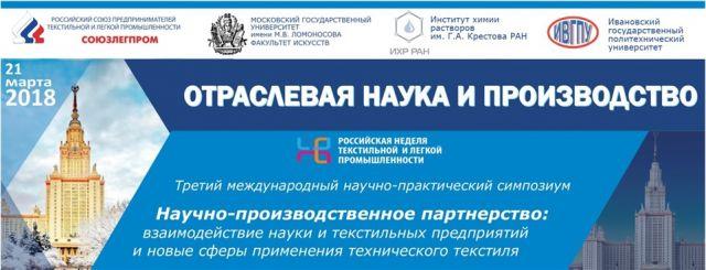 Холлофайбер® стал партнёром 3-го международного симпозиума «Научно-производственное партнёрство»