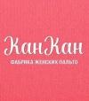 Канкан, Фабрика женской верхней одежды