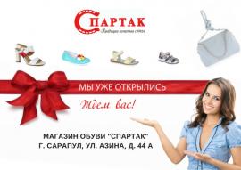 Обувная сеть «Спартак» пришла в Сарапул