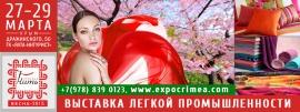 Выставка лёгкой промышленности «Красная Нить», Весна-2015