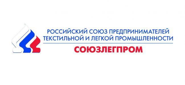 Собрание членов Союзлегпрома пройдет 28 мая