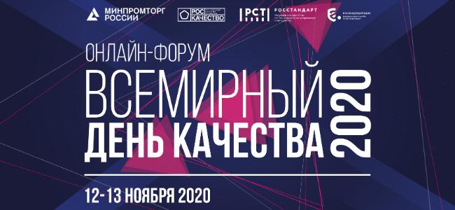 Онлайн-форум «Всемирный день качества – 2020»
