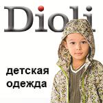 Dиоли ТМ