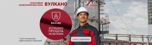 Ткань «Вулкано» компании прошла испытания по международному стандарту