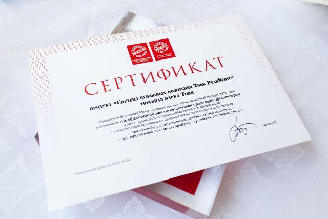 Система бумажных полотенец Tork PeakServe® признана инновационным продуктом года