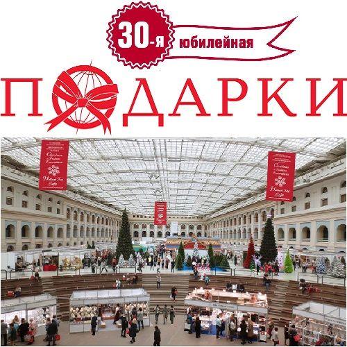 Пресс-релиз выставочного проекта «ПОДАРКИ. ОСЕНЬ 2018»