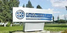 «Куйбышев Азот» вложит в Саратовский «Балтекс»  700 миллионов рублей
