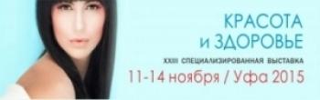 Выставка «Красота и здоровье» пройдет в Уфе с 11 по 14 ноября в выставочном комплексе ВДНХ-ЭКСПО