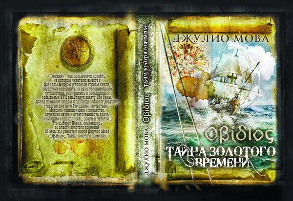 Исторический роман Овидий. Тайна золотого времени написан ценителем приключенческого жанра Джулио Мова