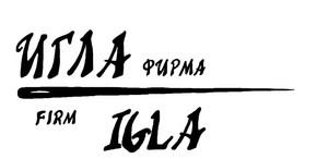 Игла, Фирма