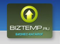 BizTEMP.ru