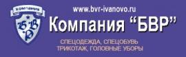 Компания «БВР»