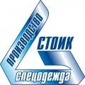 Стоик-спецодежда, ООО
